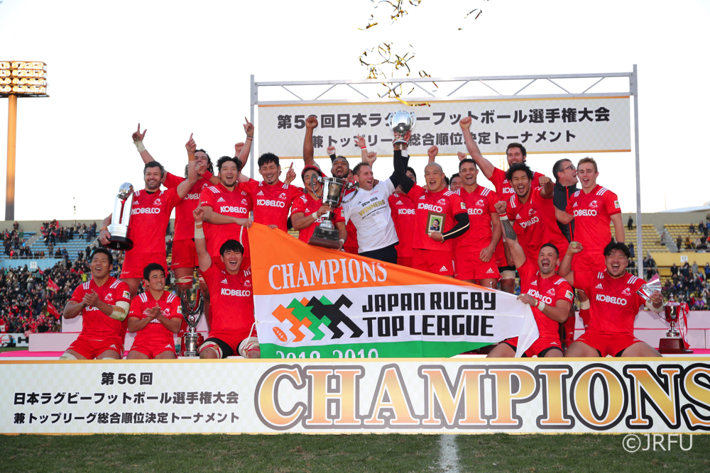 Kobe Steel Claim Top League Title|RUGBY:FOR ALL
